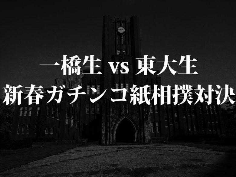 【ヒトツマミ×UmeeT第一弾】 一橋生vs東大生 新春ガチンコ対決!!