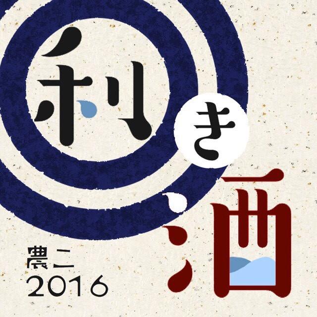 五月祭、タダで日本酒飲み比べ?【農二「利き酒」】