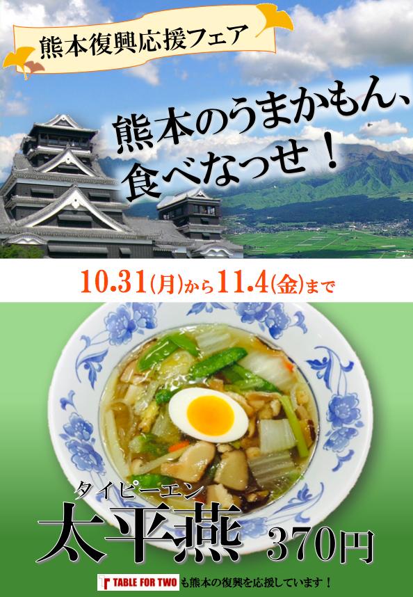 【復興応援】熊本のあの日のことを忘れないでいるために〜期間限定!熊本ご当地グルメ@本郷〜