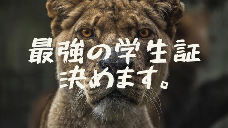 「日本一の学生証」はどこだ?~六大学対抗学生証大会してみた~