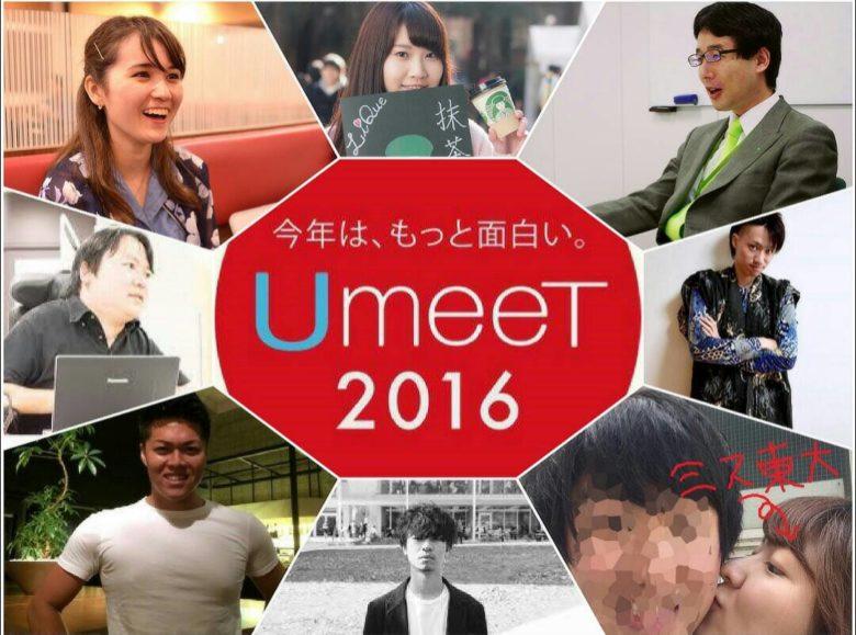 【永久保存版】2016年UmeeT人気記事ランキングBEST15!