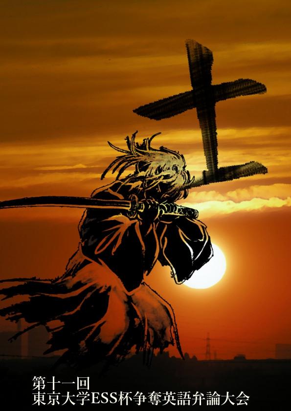"""言葉という""""刀""""を携えて、己の""""世界""""をぶちまける。日本最強サムライスピーカーの""""斬り様""""を見逃すな。【12/18 東大杯】"""