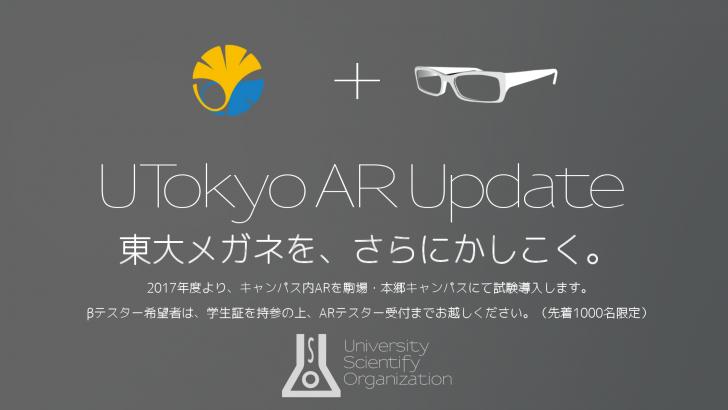 【テスター募集】東京大学、キャンパス内AR技術を試験導入へ