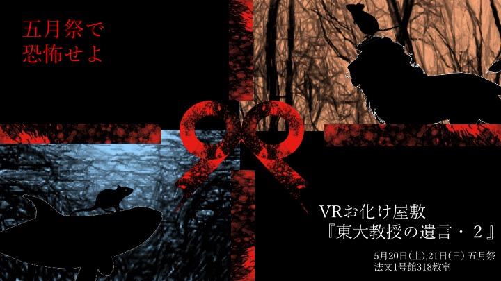 〜VR×おばけ屋敷〜駒場祭で待ち時間1時間半を記録した伝説の企画が五月祭で帰って来る!