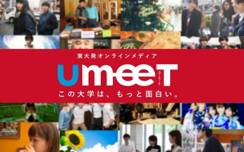 【祝2周年】UmeeT編集部が選ぶ、これだけは読んでほしい名記事10選
