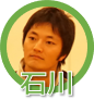 https://admin.todai-umeet.com/wp-content/uploads/2018/03/ishikawa.png
