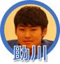 https://admin.todai-umeet.com/wp-content/uploads/2018/03/sukegawa.png
