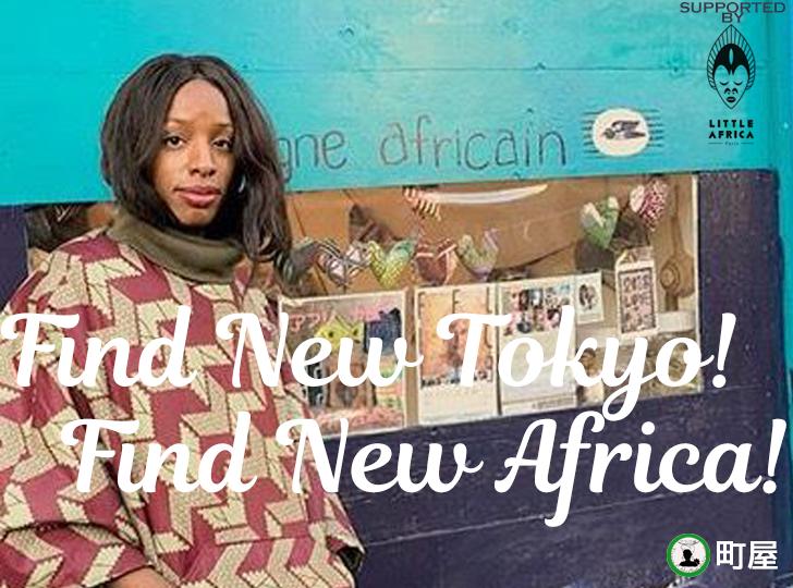 【下町アフリカ!】東京の「小さなアフリカ」から「布の世界史」が見えてきた