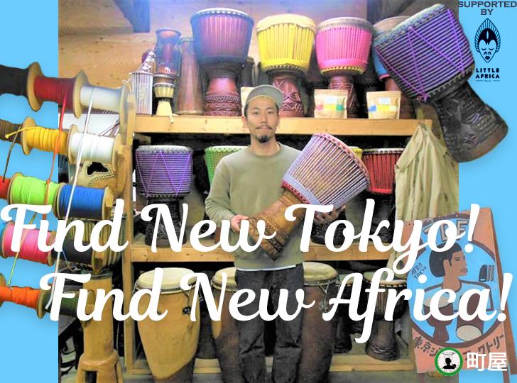 【下町アフリカのルーツに迫る】アフリカのリズムに乗れ!ジェンベと町屋のコミュニティ