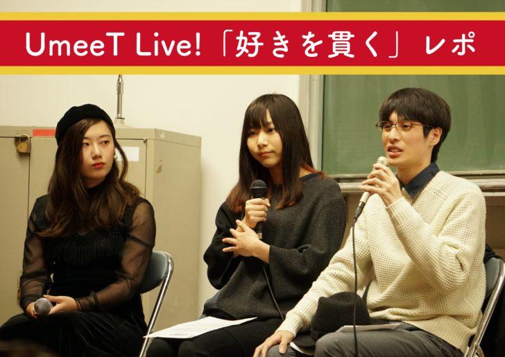 駒場祭対談イベント『UmeeT Live!「好きを貫く」』徹底レポート!