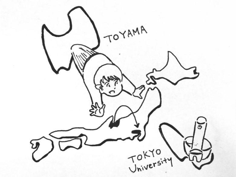 地方から東京大学物語。