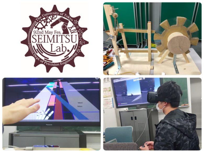 東大精密工学科がお送りするエンタメ企画『精密Lab.』。その魅力に迫る…!