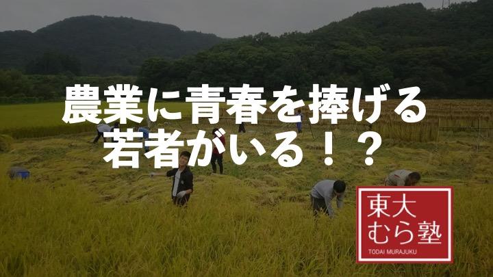 """「農業に青春を捧げる若者がいる!?」全力農業サークル""""東大むら塾""""とは…!?"""
