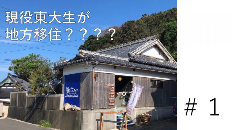 地方に住み始めた東大生〜和歌山県での挑戦〜