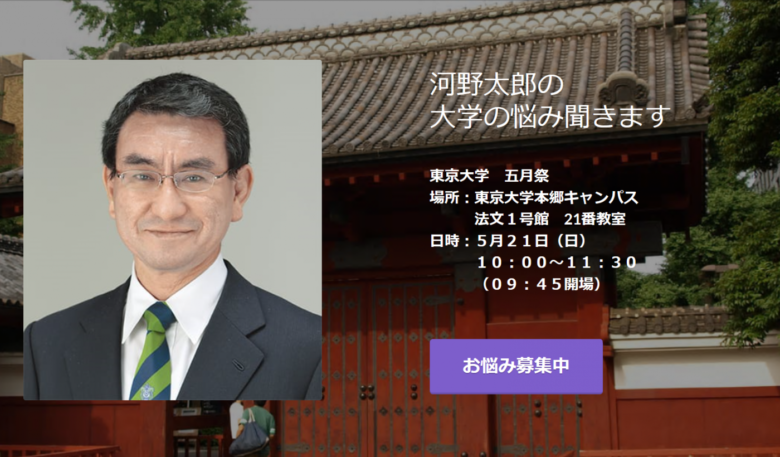 【瀧本哲史インタビュー】五月祭に河野太郎衆議院議員が来る!?