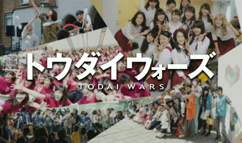 「東大に戦いを挑む」ー前代未聞のパフォーマンス系合同新歓「トウダイウォーズ」でサークルの視野が広がりまくる!