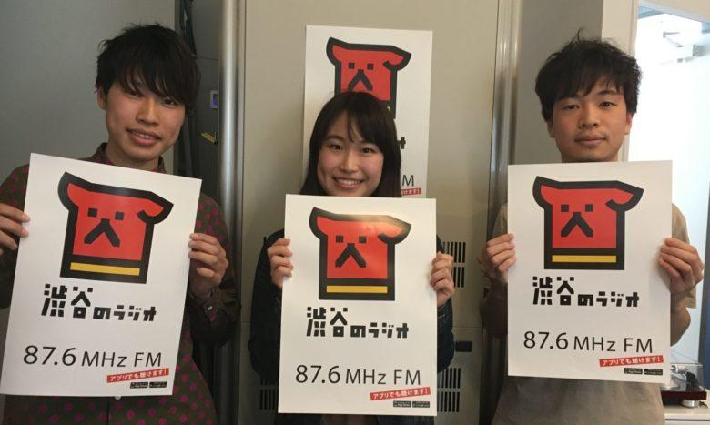 【渋谷の東大生 Vol.5】東大目指した理由を覚えてない東大生が来ました【渋谷のラジオ 87.6MHz】