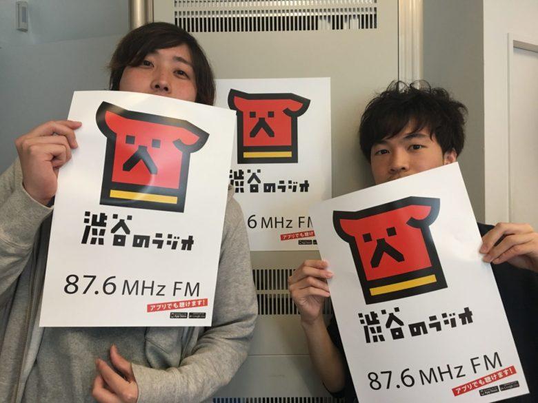 【渋谷の東大生 Vol.6】今、東大生はどんなことに怒っているのか【渋谷のラジオ 87.6MHz】