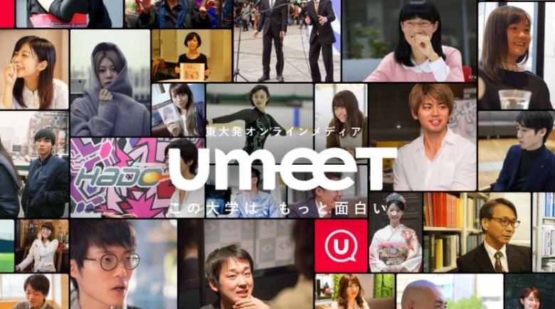 【現役VS初代 編集長対決】UmeeT歴代記事の真のベスト5はどれだ!【負けられない戦い】