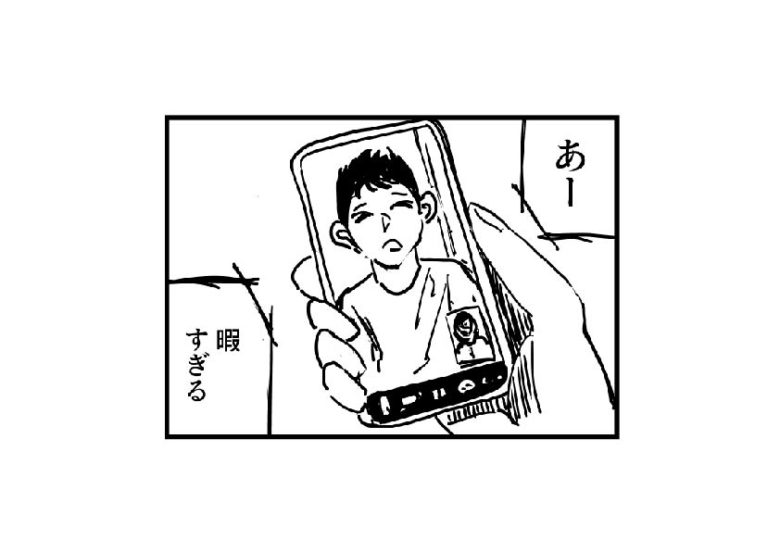 暇すぎる!!【オリジナル漫画】