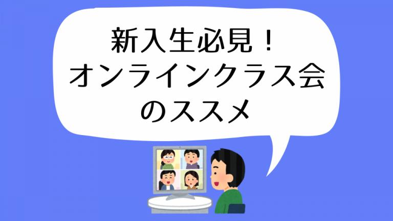 【新入生必見】オンラインクラス会のすすめ【使えるゲーム、教えます】