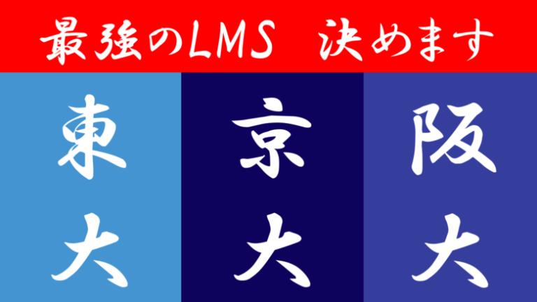 東大・京大・阪大 参戦!最強のLMSを決めてみた!!【てかLMSって何よ?】